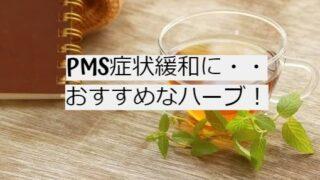 PMSおすすめハーブティータイトル