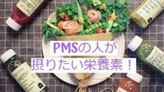 PMS食事タイトル