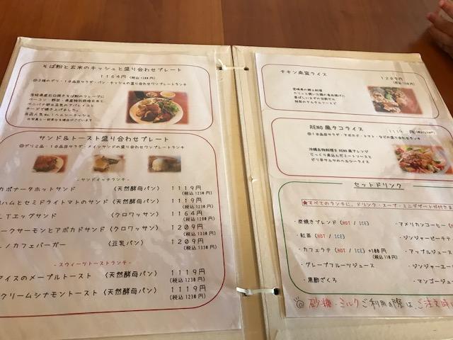 子連れ歓迎カフェ・RENO cafeのランチメニュー