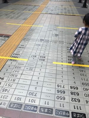 鉄道博物館駅の床が新幹線の時刻表になっている