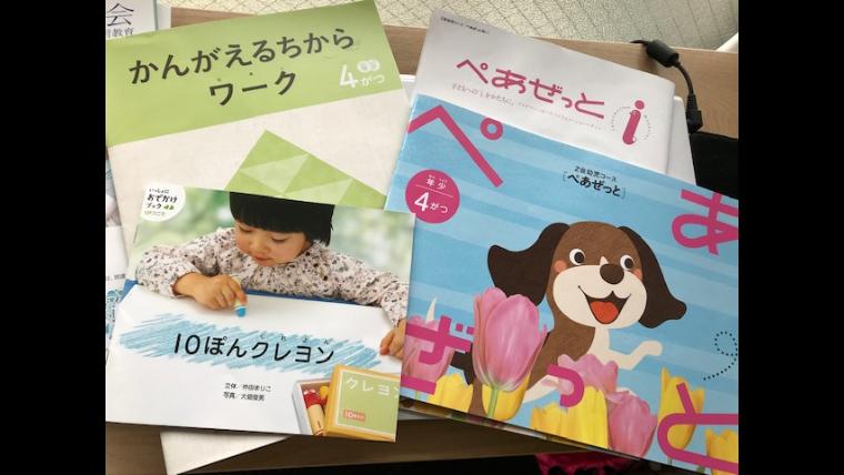 Z会幼児コース年少4月号
