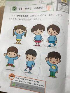Z会幼児コースの年少・ワークの一例
